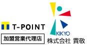 T-POINT加盟営業代理店 株式会社貴敬